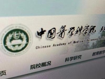 中国医学科学院增补28名学部委员,曹彬、陈薇、饶毅在列