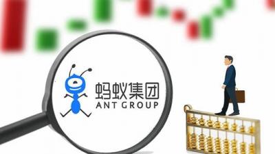 蚂蚁集团:成立整改工作组,全面落实约谈要求