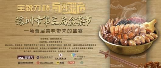 谋新聚势创未来,赢在后疫情时代!深圳第三届盆菜节启幕