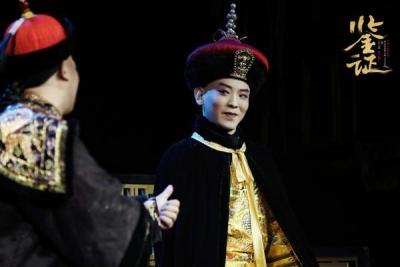 新编京剧《鉴证》亮相上海 讲述光绪帝的最后十天