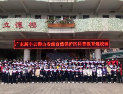 广东云髻山省级自然保护区科普教育进校园、进社区