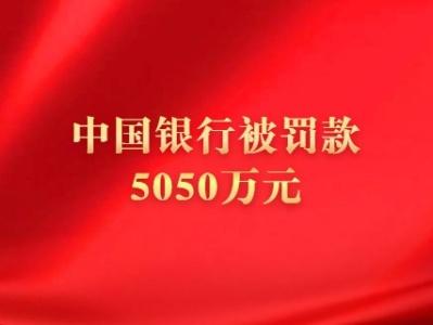 """合计罚款5050万元!中国银行""""原油宝""""产品风险事件被处罚"""