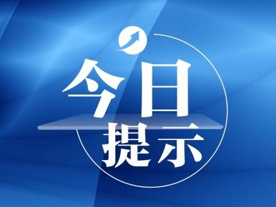 深圳市口岸办关于皇岗口岸作为危险化学品跨境货车通关临时限定口岸的温馨提示