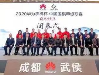 2020中国围甲联赛蓉城圆满收枰  华为连续3年推广围棋文化获赞誉
