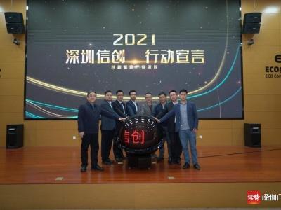 深圳软件产业实现逆势增长  打造全国鲲鹏产业示范区