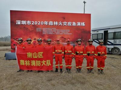南山区组织精锐队伍参加全市森林火灾应急演练