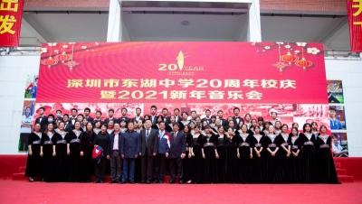 东湖中学举行20周年校庆暨2021新年音乐会