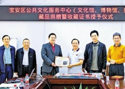 宝安区公共文化服务中心 举行藏品捐赠活动