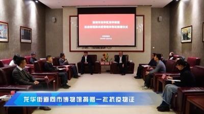 视频 | 龙华街道向深圳市博物馆捐赠抗疫物证