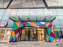 领展逐步统一旗下物业品牌 京通罗斯福广场更名