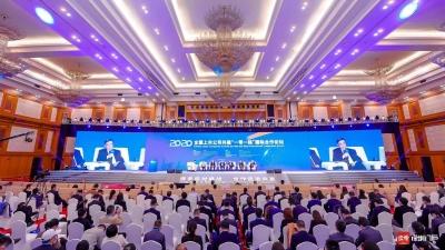 """上市公司""""一带一路""""合作论坛在深举行  深圳企业积极参与并受益匪浅"""