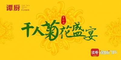 """深圳美食大咖们期待已久的""""千人菊花盛宴""""如期开席"""