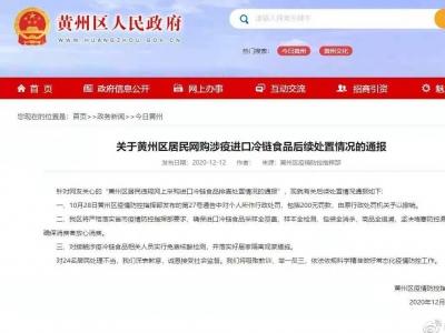 黄冈黄州:网购涉疫食品居民工作不受影响,损失将与美团商谈
