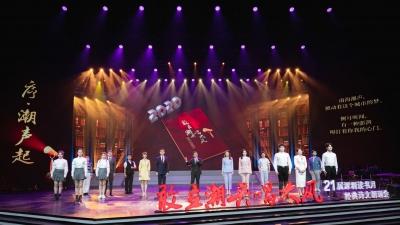敢立潮头唱大风!第二十一届深圳读书月经典诗文朗诵会举行