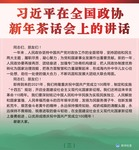 (图表)[时政]习近平在全国政协新年茶话会上的讲话(三)