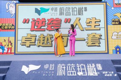 卓越蔚蓝铂樾府举办傅首尔LIVE分享秀