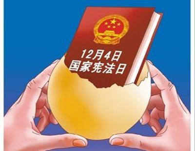 国家宪法日来临,重温总书记关于宪法的重要论述
