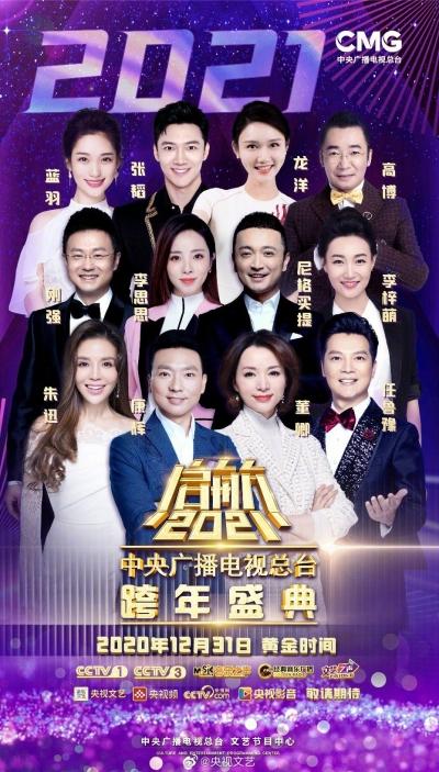 央视公布跨年盛典主持阵容:康辉、董卿领衔