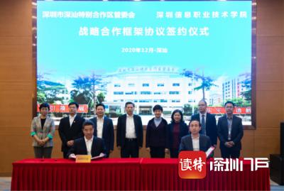 深圳信息职业技术学院深汕校区签约