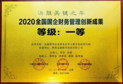 """国银租赁财务共享与数字化转型项目荣获 """"2020全国国企财务管理创新成果一等奖"""""""