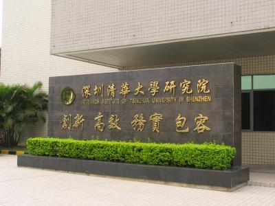 重磅!深圳出臺全國首個其他組織舉辦事業單位規范