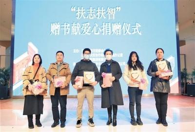 """深圳读书月赠书献爱心 """"扶志扶智""""向对口帮扶地区捐赠图书"""