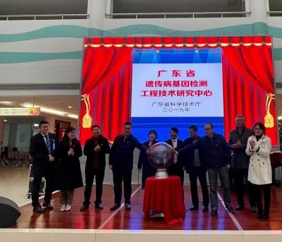 广东省遗传病基因检测工程中心在江门妇幼挂牌成立