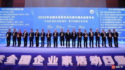 全国企业家活动日暨中国企业家年会在东莞举行