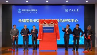 全球變化天基觀測系統聯合研究中心在中山大學揭牌成立