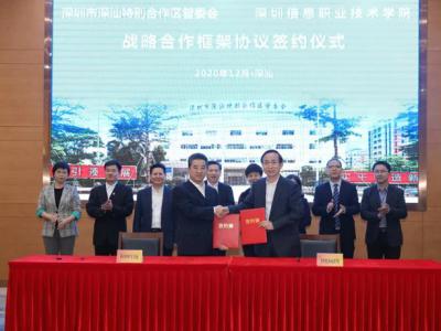 深圳信息职业技术学院深汕校区办学规模将达2万人