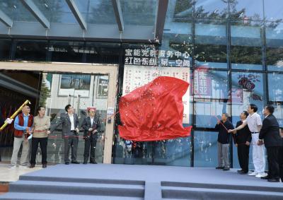 以黨建為引領,用服務聚民心  紅色東縱第一空間在寶能黨群服務中心啟動