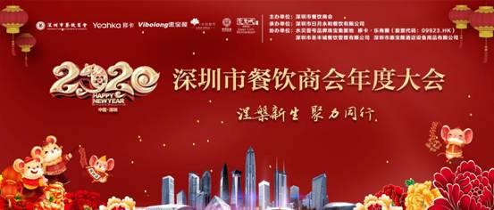 涅槃新生, 聚力共行!深圳市餐饮商会第一届五次会员大会暨2020年度大会举行