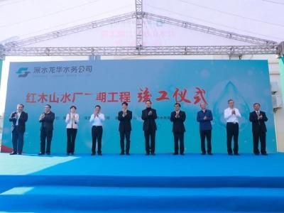 深水龙华水务公司举行红木山水厂二期工程竣工仪式