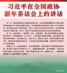 (图表)[时政]习近平在全国政协新年茶话会上的讲话(二)