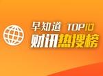 早知道·财讯热搜榜TOP10(12月8日)
