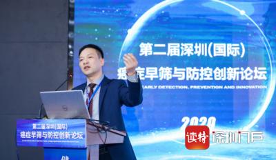 第二届深圳(国际)癌症早筛与防控创新论坛举行