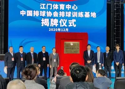 中国排球协会排球训练基地落户江门蓬江