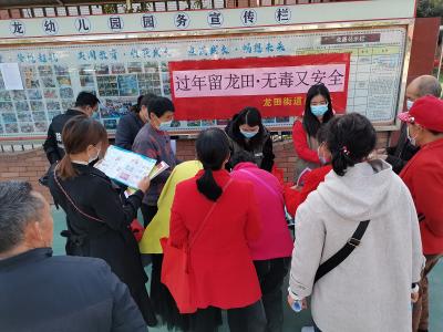 (坪山)防疫+禁毒 龙田街道开展留深过年宣传新模式
