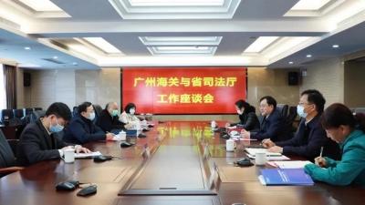 省司法厅与广州海关共同研究推进法治建设和助力构建新发展格局等工作