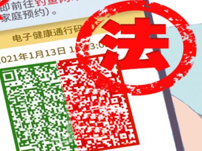 可随意展示红码绿码APP已下架,央视:漏洞制造者必被捉