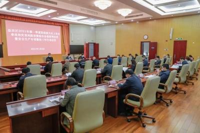 盐田召开第一季度防范较大以上安全事故和灾害风险形势综合会商研判会议