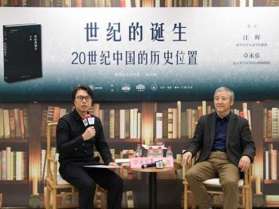 汪晖对谈章永乐:20世纪的遗产在今天值得去回顾