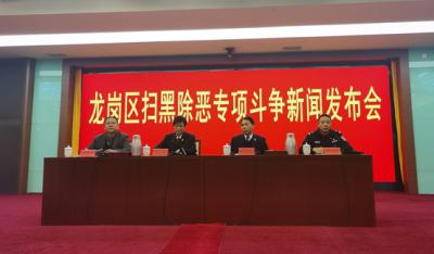 龙岗公安分局:扫黑除恶专项斗争期间抓获涉黑恶案件嫌疑人7410人