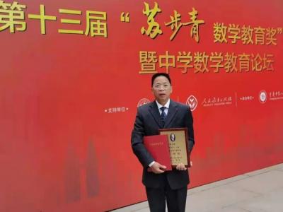 """二实副校长林伟获评第十三届""""苏步青数学教育奖"""""""