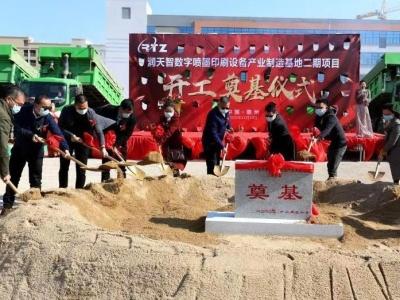 总投资2.5亿元!惠州市仲恺东江科技园两个工业项目动工
