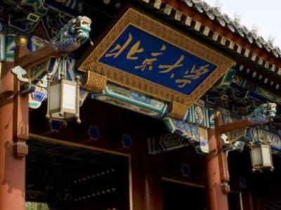 北京大学拟开设通用人工智能实验班,或由朱松纯教授领衔