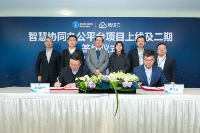 深圳燃气与腾讯合作升级,协同办公平台已覆盖7500名员工,连接105个流程