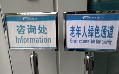 """开设老年人""""文旅绿色通道"""",省文旅厅着力解决老年人运用智能技术难题"""