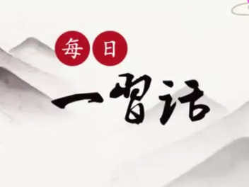 """「每日一习话」要推动长江经济带发展和共建""""一带一路""""的融合"""