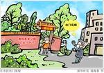 (图表·漫画)[环境]让市民出门见绿